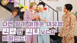 TEEN TOP ON AIR - 나만 알기 아까운 대유잼 틴탑의 틴나 VCR 비하인드!