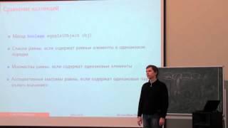 Лекция 7 | Java | Алексей Владыкин | CSC | Для Лекториума