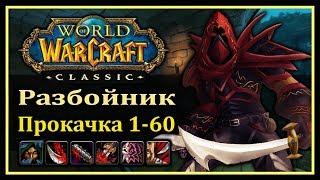 WoW Classic: Быстрая прокачка РАЗБОЙНИКА 1-60 (Ротация, таланты, хитрости, яды)