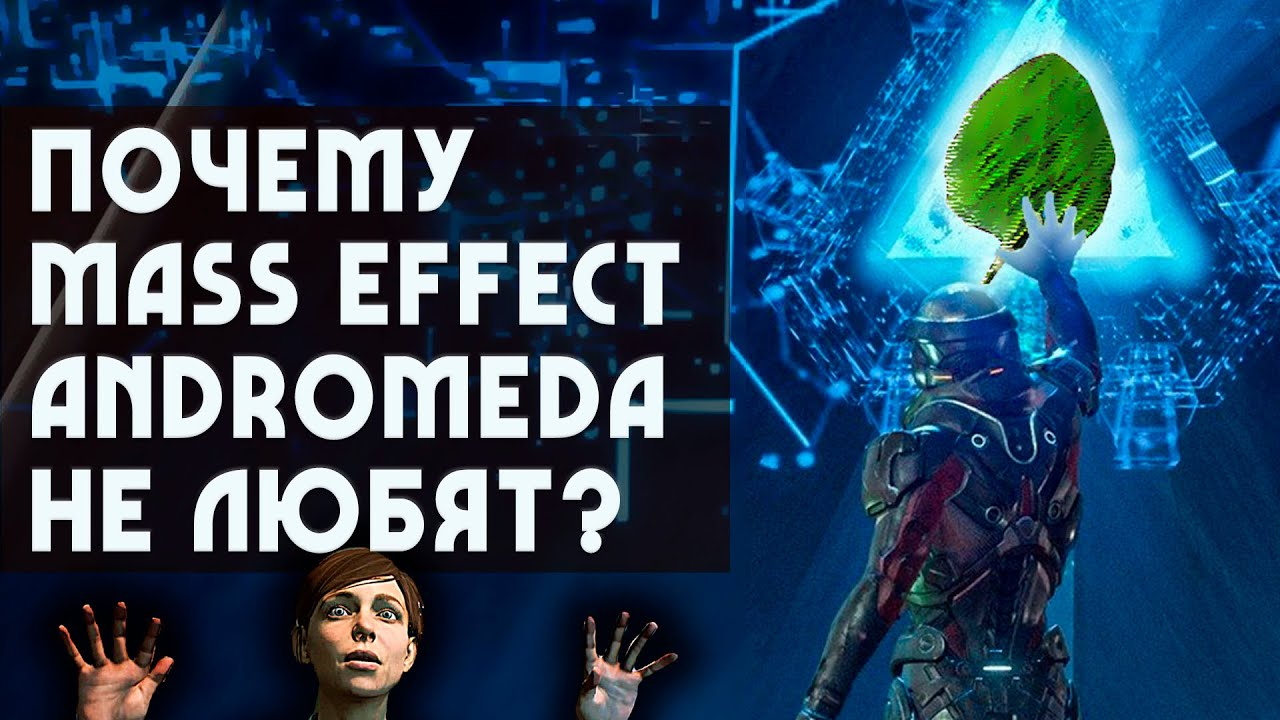 Почему MASS EFFECT: ANDROMEDA не любят? | 5 причин