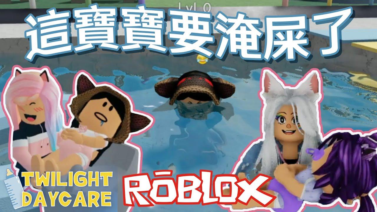 【ROBLOX】妞妞是惡魔保母也是惡魔嬰兒/TWILIGHT DAYCARE[NyoNyo妞妞日常實況]