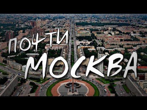 Московский район Петербурга