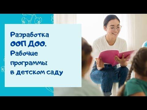 О. А. Скоролупова - Разработка ООП ДОО.  Рабочие программы в детском саду