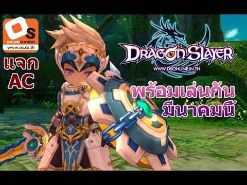[รีวิวเกมส์] dragon slayer online TH