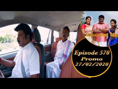 Kalyana Veedu | Tamil Serial | Episode 570 Promo | 27/02/2020 | Sun Tv | Thiru Tv