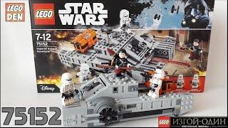 Обзор на набор LEGO Star Wars 75152 - Имперский десантный танк (Imperial hover tank)