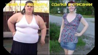 Как быстро похудеть без диет и упражнений? Похудение за 7 - 10 дней!