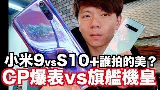 2019最便宜CP爆表旗艦手機|小米9開箱4K實測 ft.Galaxy S10+