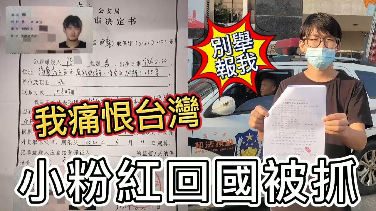 厲害了!小粉紅回國被公安抓,逃出禁評中國,痛恨台灣給他自由意識、民主的價值