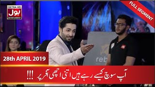 Briefcase Segment | Offer or Briefcase? | Game Show Aisay Chalay Ga With Danish Taimoor