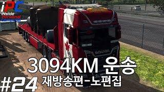 처음으로 장거리다! 3094KM  - 유로트럭 시뮬레이터 2 #24