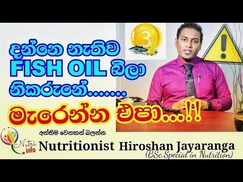 Fish Oil / Omega 3 | දන්නෙ නැතිව Fish Oil අරන් මැරෙන්න එපා..|Nutritionist Hiroshan Jayaranga