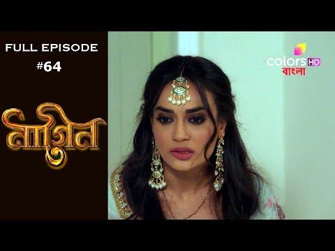 Naagin 3(Bengali) - 24th February 2019 - নাগিন ৩ - Full Episode