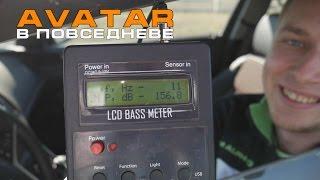 Тест сабвуфера AVATAR в повседневной системе!