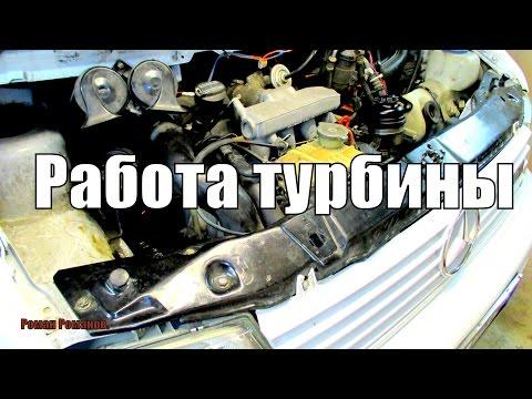 Работа турбины Мерседес Вито 638 2.3TD.