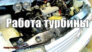 Работа турбины Мерседес Вито-638 2.3TD.