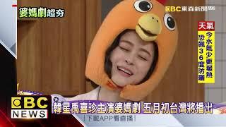 韓星禹喜珍主演婆媽劇 輕鬆有趣又勵志