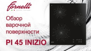 Обзор индукционной варочной поверхности PI 45 INIZIO от бренда Fornelli