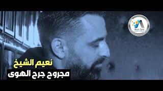 Naeim Al Sheikh - Jerh Alhawa / نعيم الشيخ - مجروح جرح الهوى [ Music Vedio ]