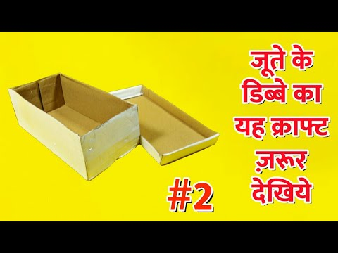 Best Out Of Waste Shoes Box | DIY Art And Craft | Reuse Waste Shoe Box | Recycle Shoes Box