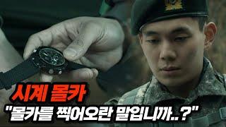 군대 계급사회가 리얼 ㅈ같은 이유 [영화리뷰/단편영화]