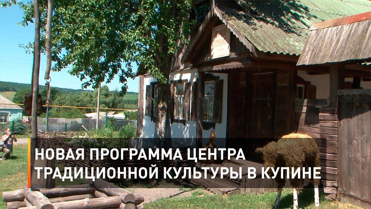Новая программа Центра традиционной культуры в Купине