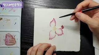 수채화그리기 - 꽃그리기