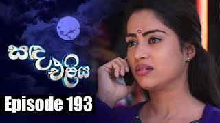 Sanda Eliya - සඳ එළිය Episode 193 | 18 - 12 - 2018 | Siyatha TV Thumbnail