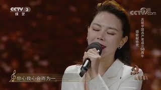 [颂歌献给党]《千年之约》 演唱:阿吉太组合  CCTV综艺