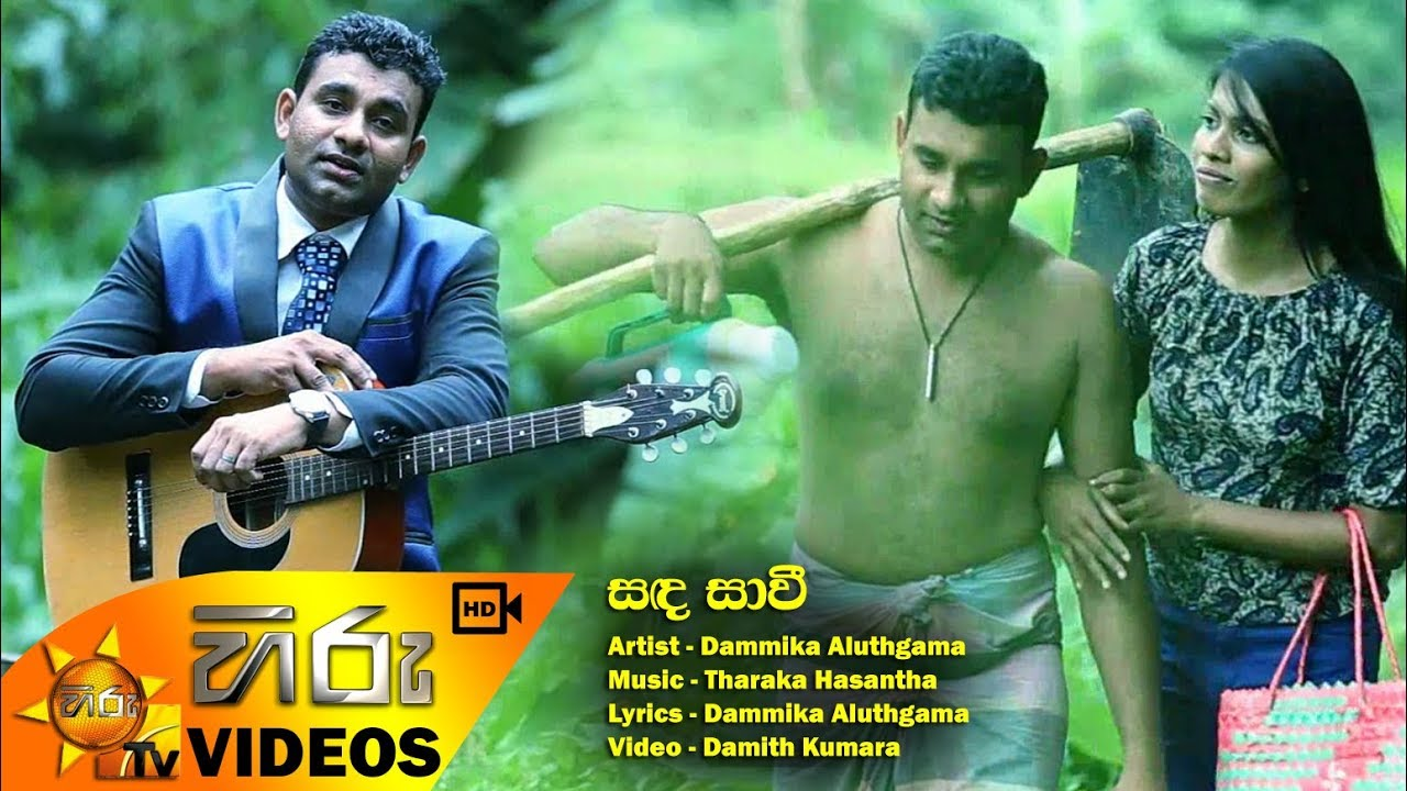 Sanda Savee - Dammika Aluthgama - Hiru TV Music Video