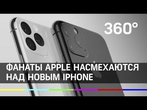 Фанаты Apple насмехаются над новым iPhone