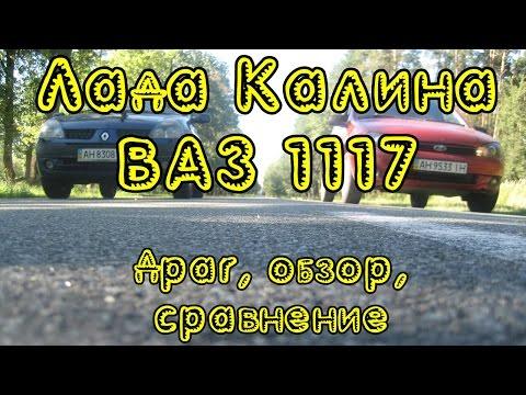 Лада Калина (ВАЗ-1117). Драг, обзор, сравнение...