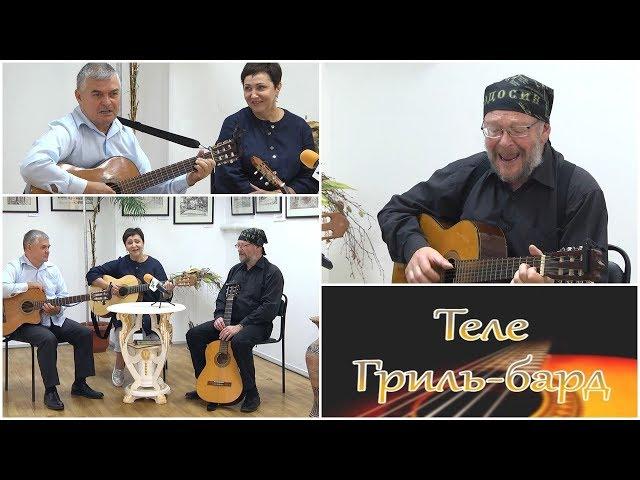 Телегрильбард. Авторская песня на гитаре (сентябрь 2018)