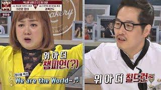 위 아 더 챔피언(?)~♬ 박나래, 극강의 요리에 기립…