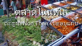 ตลาดโนนทัน ขอนแก่น ຕະຫຼາດ Non Than ໃນຂອນແກ່ນ