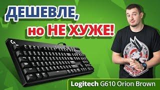 Обзор Игровой Клавиатуры Logitech G610 Orion Brown ✔ Розыгрыш Билетов На Финал WePlay!