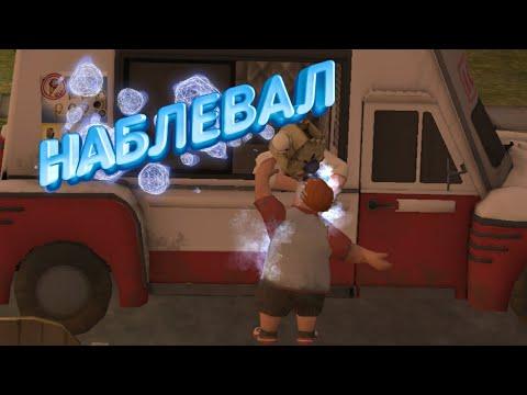 """""""Наблевал!"""" Чекнутый мороженщик!!! #IceScream Ели спас друга... Приколы, Фейлы"""