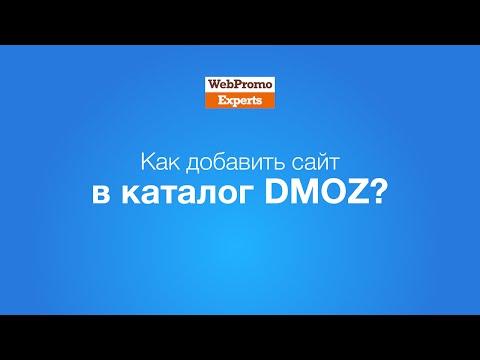 Как добавить сайт в DMOZ? How-To #3