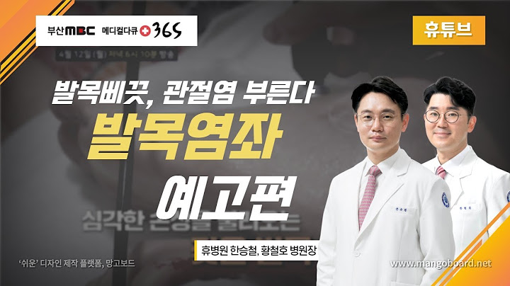 [휴튜브 다큐] 발목염좌 예고편