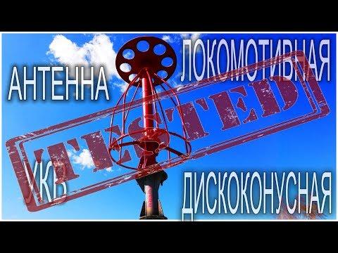 видео: Дискоконусная локомотивная УКВ антенна.