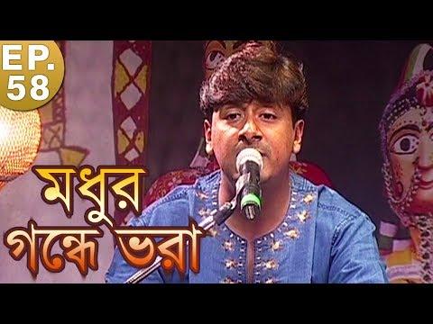 মধু গন্ধে ভরা - Madhu Gandhe Bhara | Rabindra Sangeet | Unplugged | Episode - 58