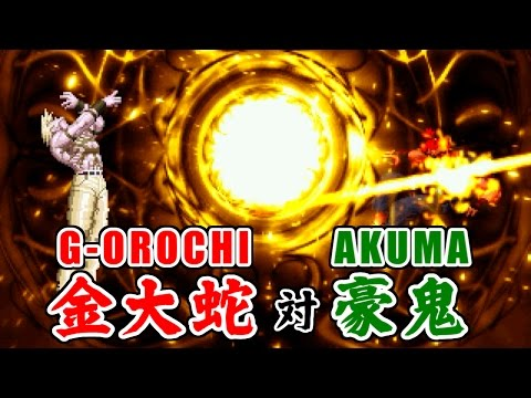 金大蛇(Gold-OROCHI) vs 豪鬼(AKUMA) - STREET FIGHTER II TURBO DASH PLUS SPECIAL LIMITED EDITION GOLD