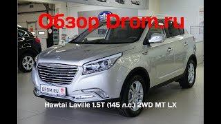 Hawtai Laville 2019 1.5T (145 л.с.) 2WD MT LX - видеообзор