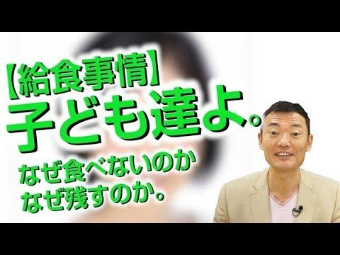 麻木久仁子さん、「残さず食べなさい」は教育ですか?
