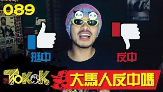 [Namewee Tokok] 089 大馬人反中嗎?Is Malaysian Anti China? 01-09-2019
