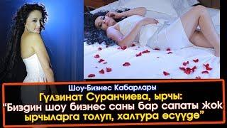 Гүлзинат Суранчиева, ырчы: Шоу бизнес саны бар сапаты жок ырчыларга толду | Шоу-Бизнес KG