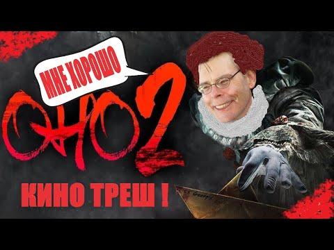 ТРЕШ ОБЗОР ПЕРЕСКАЗ ОНО 2 , НОВОЕ КИНО ОНЛАЙН 2020 , 16+