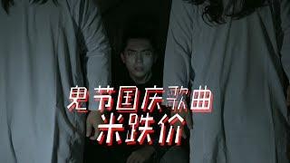 STEADY GANG 鬼节最恐怖国庆歌曲 【米跌价】 Official MV 朱浩仁 x 阿亚 x Tomato