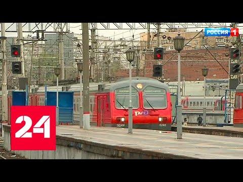 Расписание электричек Ярославского направления изменится на два дня - Россия 24