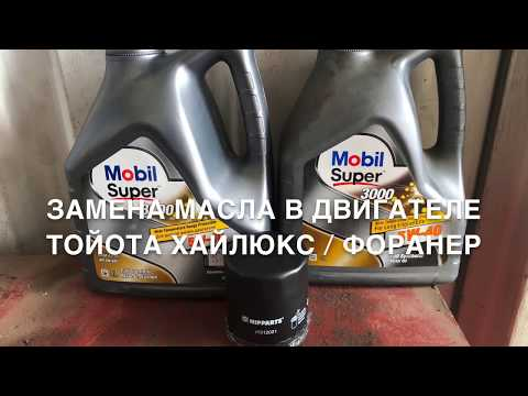 Замена масла в двигателе Тойота Хайлюкс Форанер своими руками в гараже